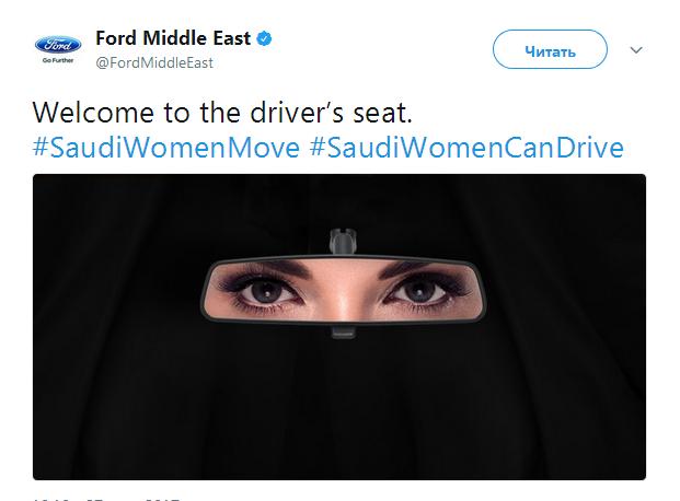 Ford оригинально поздравил саудовских женщин со снятием запрета на вождение
